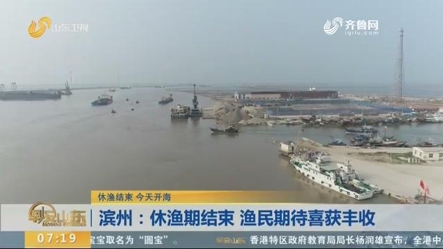 滨州:休渔期结束 渔民期待喜获丰收