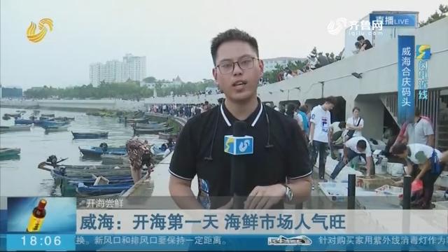 威海:开海第一天 海鲜市场人气旺