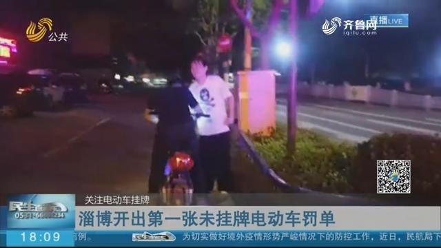淄博开出第一张未挂牌电动车罚单