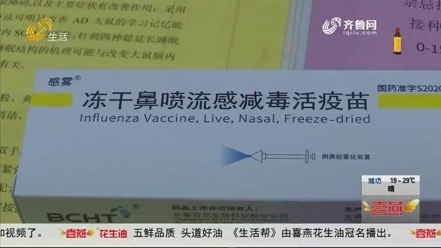 """全省""""首喷""""!国产鼻喷流感疫苗在淄博开启接种"""