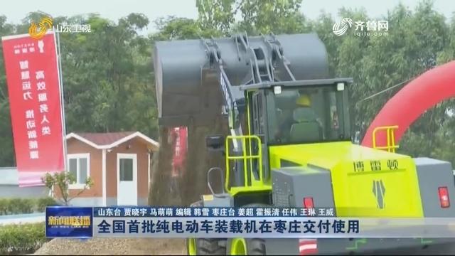 全国首批纯电动车装载机在枣庄交付使用