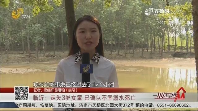 临沂:走失3岁女童 已确认不幸溺水死亡