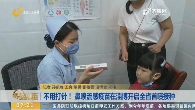 不用打针!鼻喷流感疫苗在淄博开启全省首喷接种