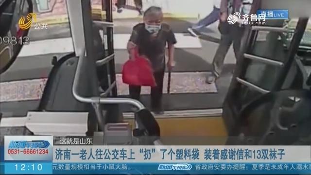 """【这就是山东】济南一老人往公交车上""""扔""""了个塑料袋 装着感谢信和13双袜子"""