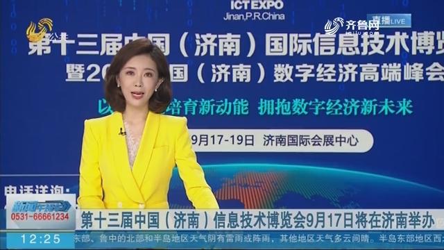 第十三届中国(济南)信息技术博览会9月17日将在济南举办
