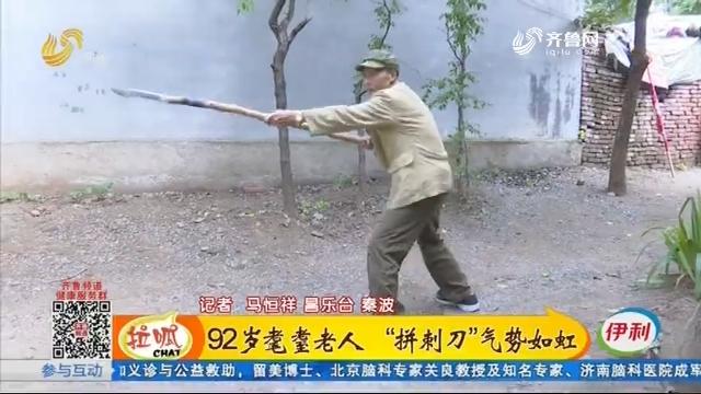 """92岁耄耋老人 """"拼刺刀""""气势如虹"""