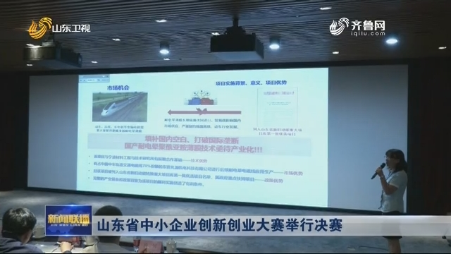 山东省中小企业创新创业大赛举行决赛