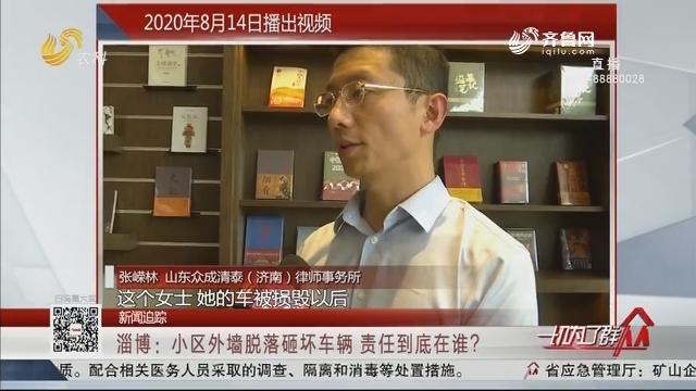 【新闻追踪】淄博:小区外墙脱落砸坏车辆 责任到底在谁?