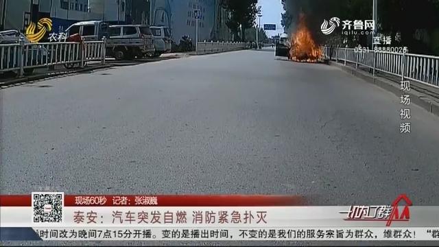 【现场60秒】泰安:汽车突发自燃 消防紧急扑灭