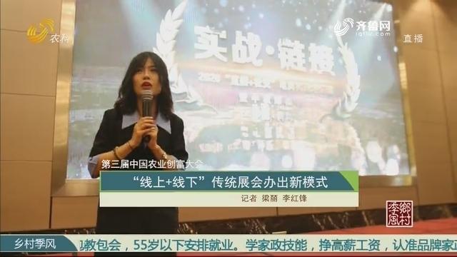 """【第三届中国农业创富大会】""""线上+线下""""传统展会办出新模式"""