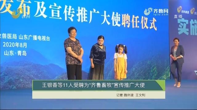 """【齐鲁畜牧】王银香等11人受聘为""""齐鲁畜牧""""宣传推广大使"""