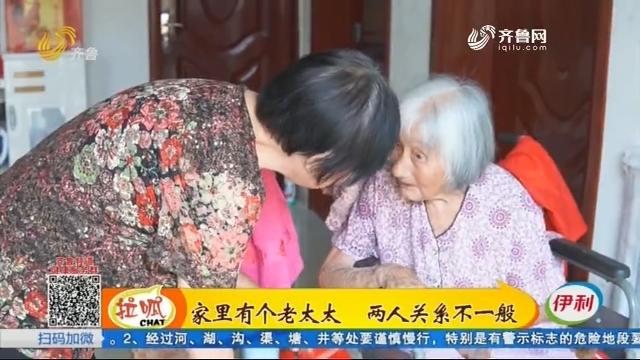 嘉祥:家里有个老太太 两人关系不一般