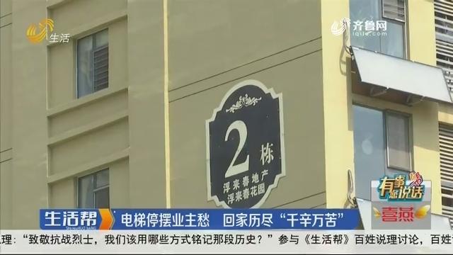 """【有事您说话】潍坊:电梯停摆业主愁 回家历尽""""千辛万苦"""""""