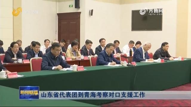 山东省代表团到青海考察对口支援工作