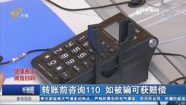 平阴:转账前咨询110 如被骗可获赔偿