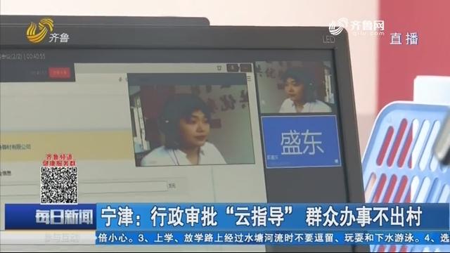 """宁津:行政审批""""云指导"""" 群众办事不出村"""
