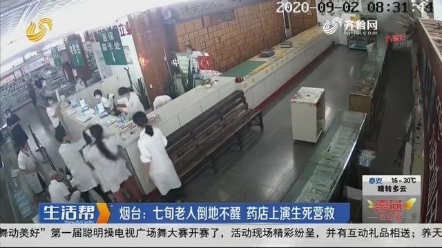 烟台:七旬老人倒地不醒 药店上演生死营救