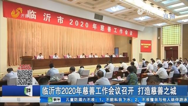临沂市2020年慈善工作会议召开 打造慈善之城