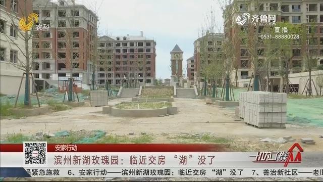 """【安家行动】滨州新湖玫瑰园:临近交房 """"湖""""没了"""