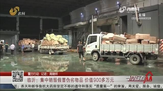 【警方行动】临沂:集中销毁假冒伪劣物品 价值900多万元