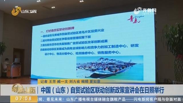中国(山东)自贸试验区联动创新政策宣讲会在日照举行