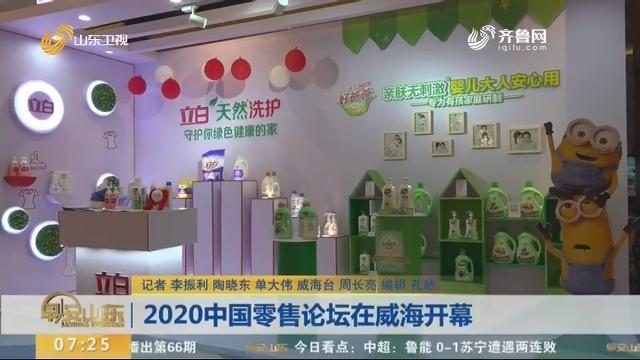 2020中国零售论坛在威海开幕