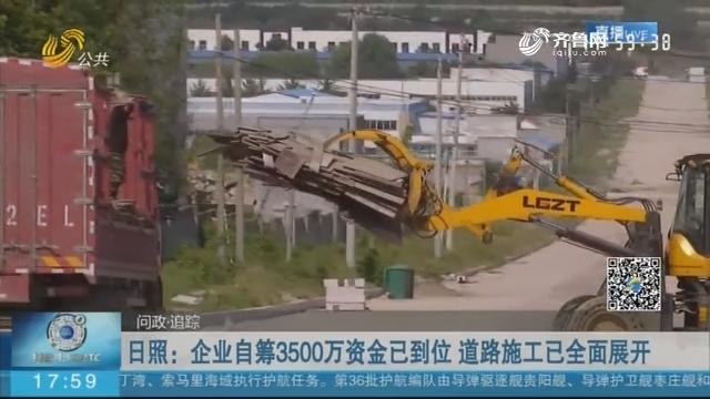日照:企业自筹3500万资金已到位 道路施工已全面展开