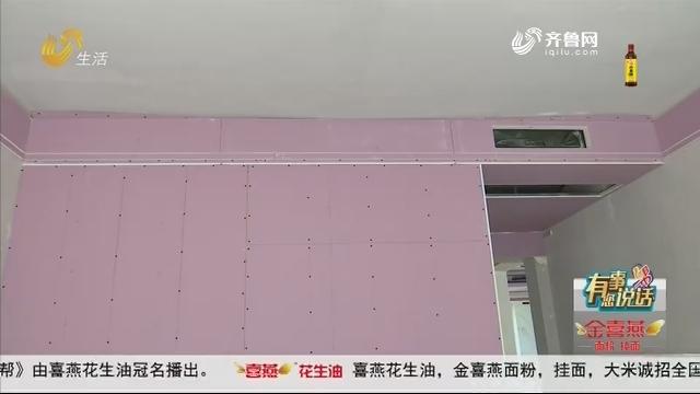 【有事您说话】淄博:新房房顶高低不平 最大落差达6厘米?
