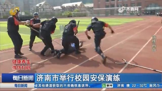 濟南市舉行校園安保演練