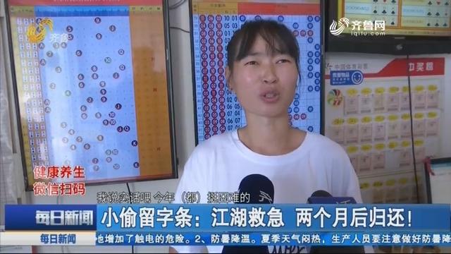 小偷留字条:江湖救急 两个月后归还!