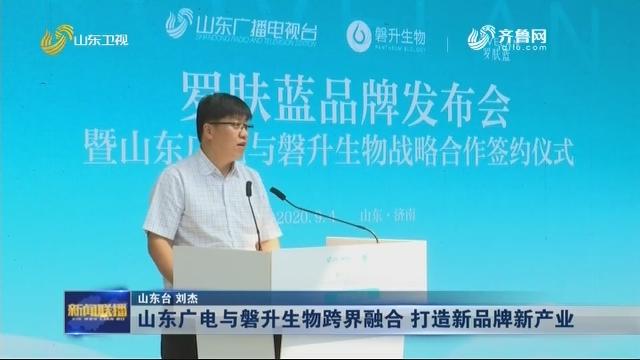 山东广电与磐升生物跨界融合 打造新品牌新产业