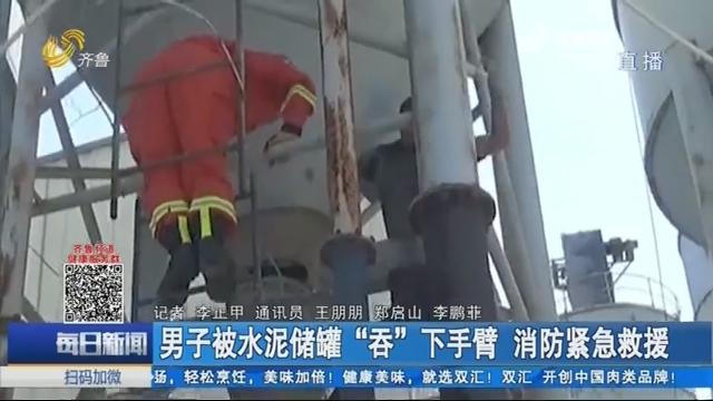 """菏泽:男子被水泥储罐""""吞""""下手臂 消防紧急救援"""