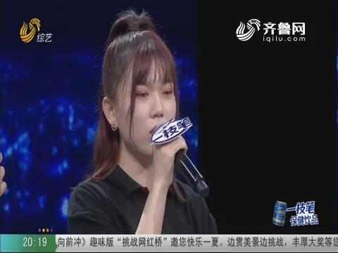 20200904《我是大明星》:林艳丽为三位评委即兴创作顺口溜