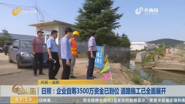 【问政·追踪】日照:企业自筹3500万资金已到位 道路施工已全面展开