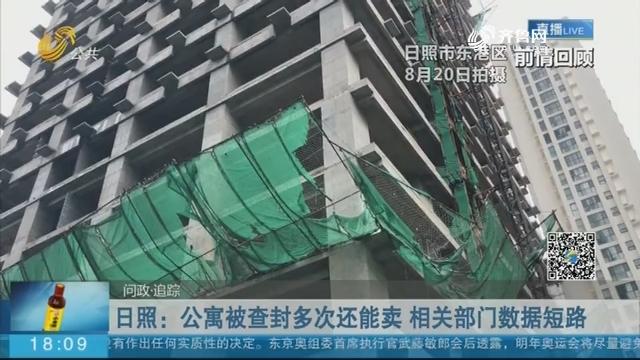 日照:公寓被查封多次还能卖 相关部门数据短路