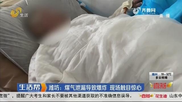 潍坊:煤气泄漏导致爆炸 现场触目惊心