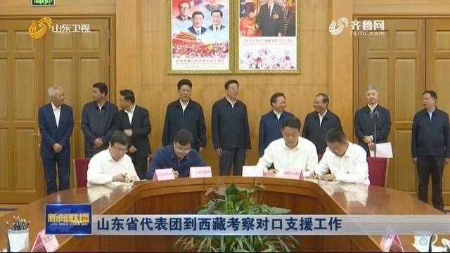 山东省代表团到西藏考察对口支援工作