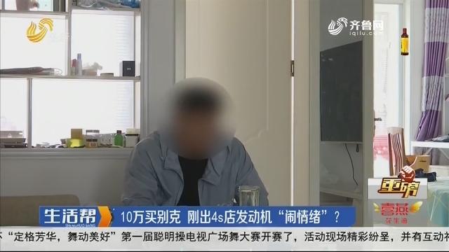 """【重磅】潍坊:10万买别克 刚出4S店发动机""""闹情绪""""?"""
