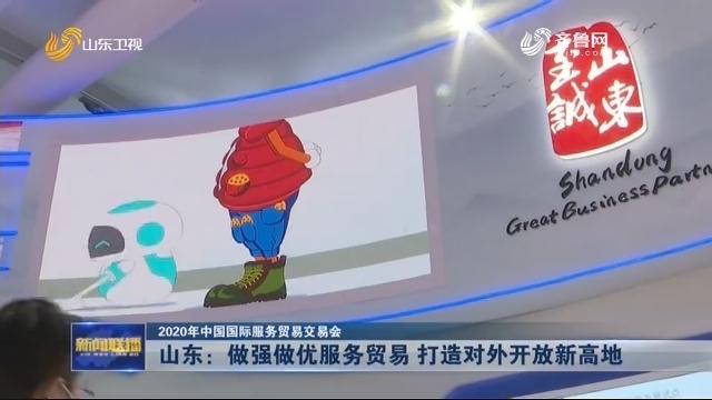 【2020年中国国际服务贸易交易会】山东:做强做优服务贸易 打造对外开放新高地