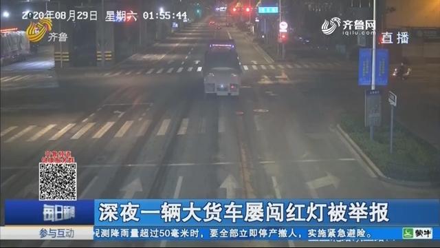 深夜一辆大货车屡闯红灯被举报