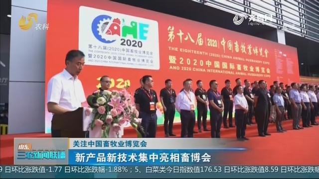【关注中国畜牧业博览会】新产品新技术集中亮相畜博会