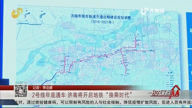 """2号线年底通车 济南将开启地铁""""换乘时代"""""""