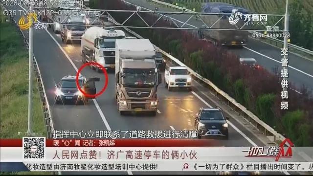 """【暖""""心""""闻】人民网点赞!济广高速停车的俩小伙"""