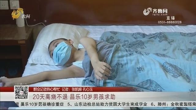 【群众记者热心帮忙】20天高烧不退 昌乐10岁男孩求助