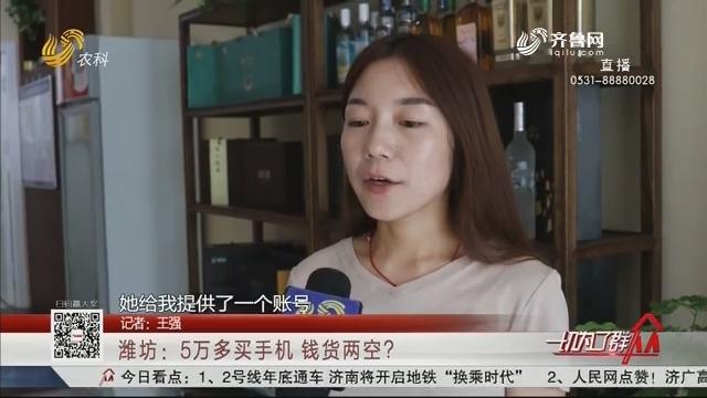 潍坊:5万多买手机 钱货两空?