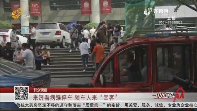 """【群众调查】来济看病难停车 领车人来""""宰客"""""""