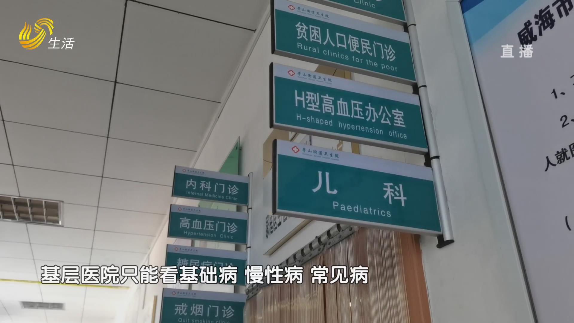 健康中国-荣成卫健帮扶签约仪式举行