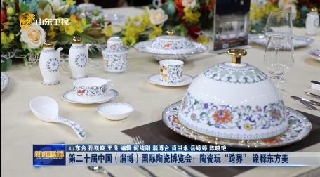 """第二十届中国(淄博)国际陶瓷博览会:陶瓷玩""""跨界"""" 诠释东方美"""