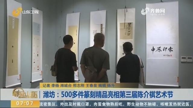 潍坊:500多件篆刻精品亮相第三届陈介祺艺术节