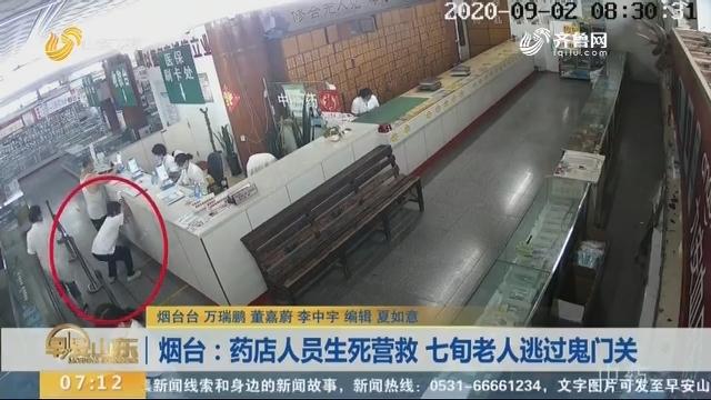 烟台:药店人员生死营救 七旬老人逃过鬼门关